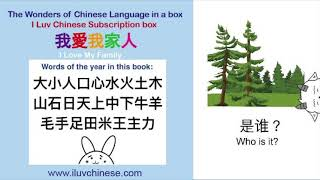 Let's read the book- 是誰?