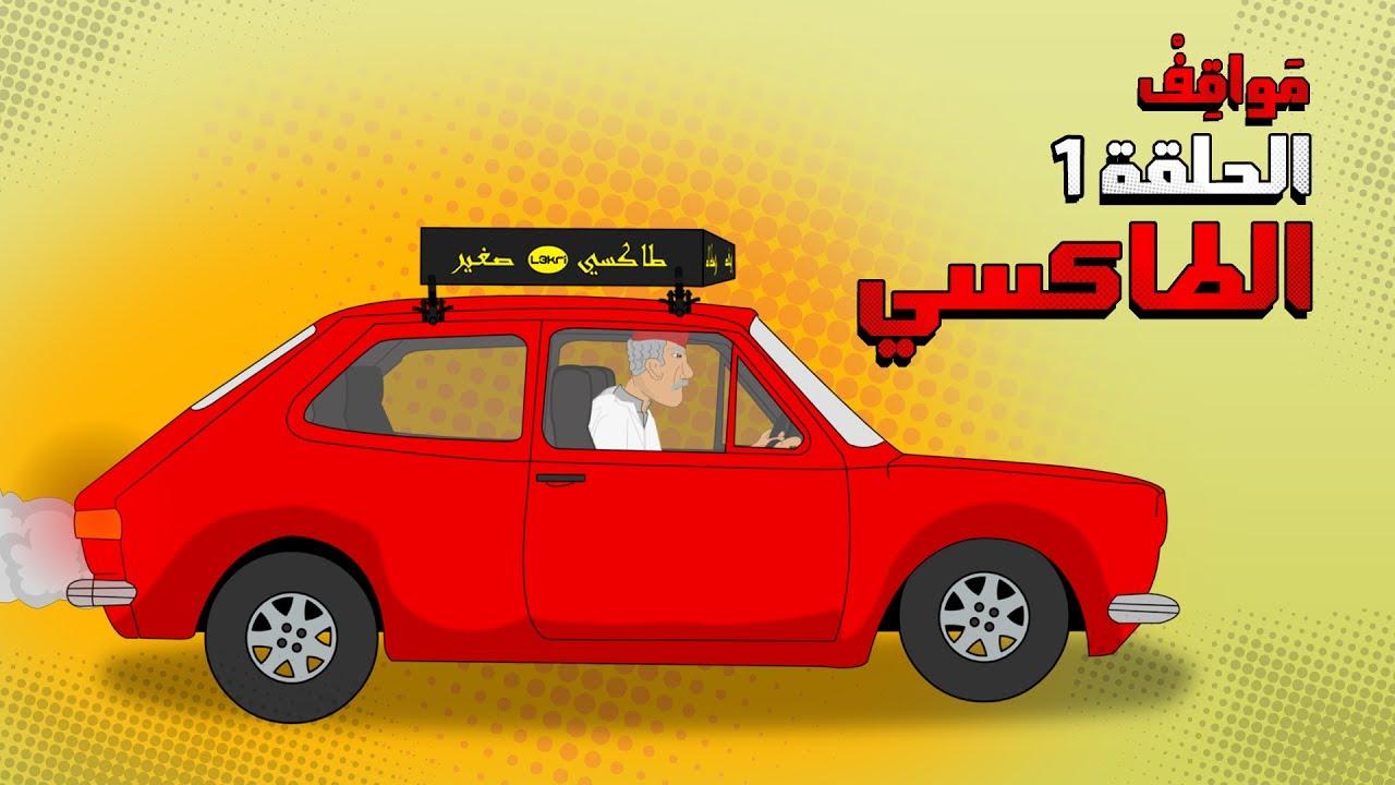 بوزبال - مواقف - الحلقة الاولى - الطاكسي Bouzebal  - Mawa9if - Le Taxi