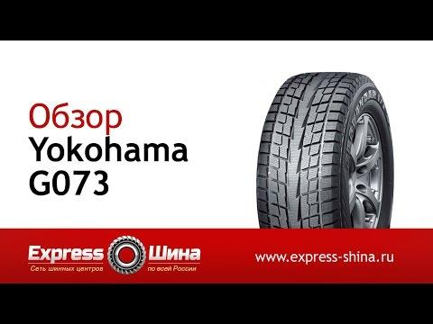 Видеообзор зимней шины Yokohama G073 от Express-Шины