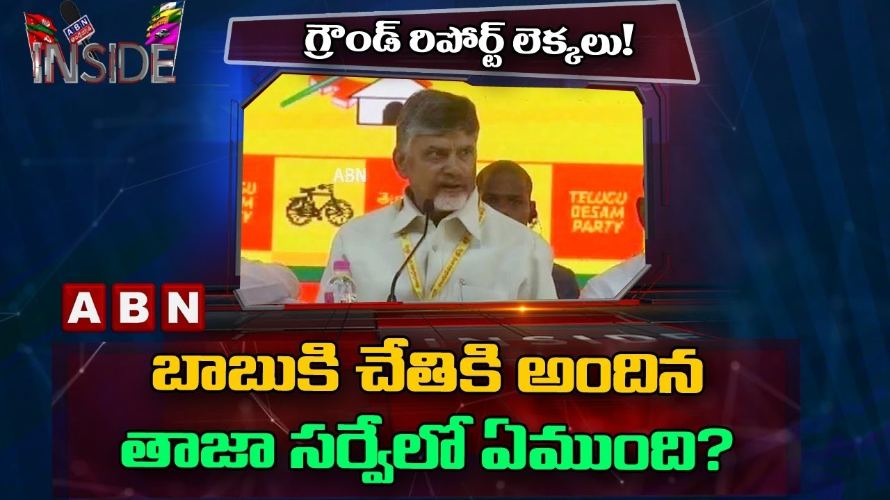 Polls Survey Heats Up Politics In TDP | Inside | ABN Telugu