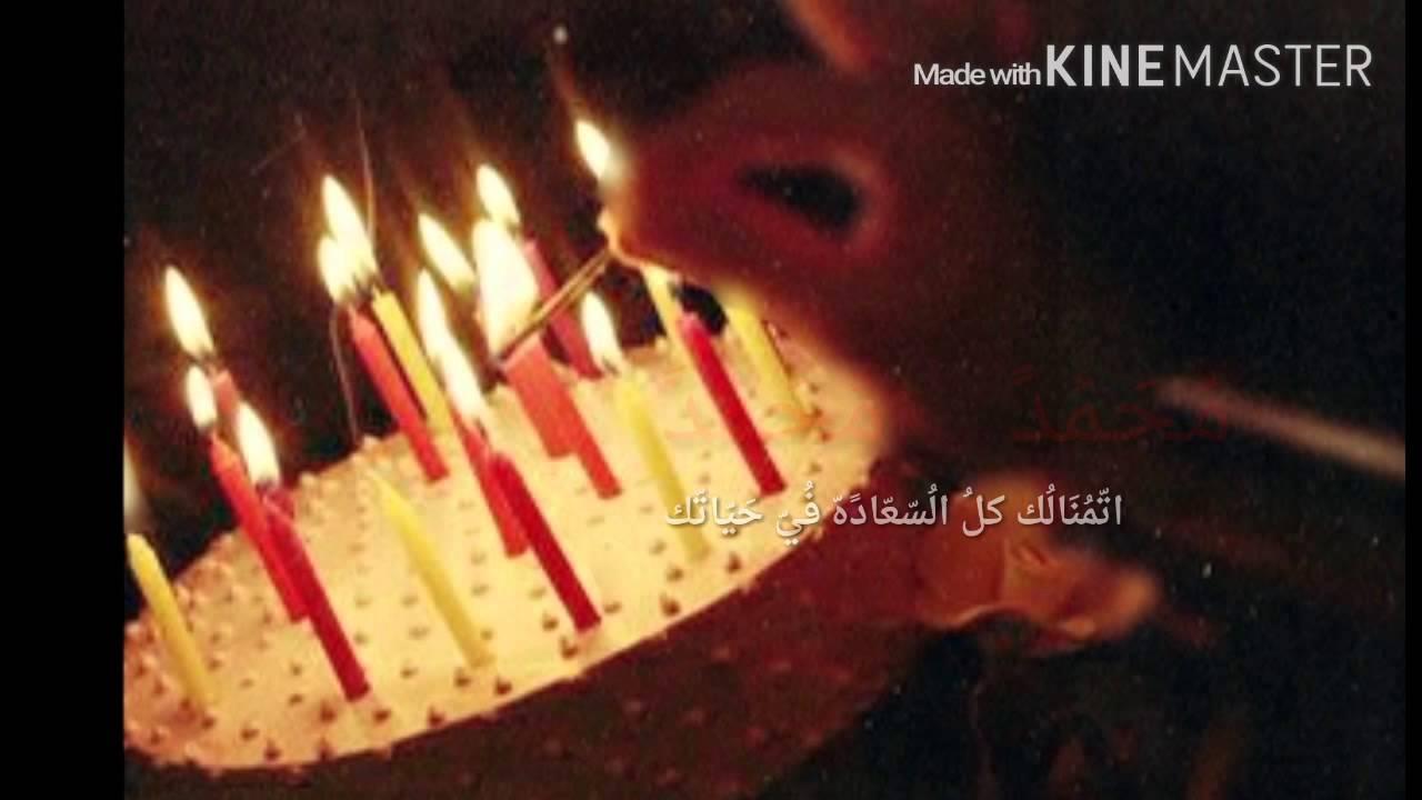 عيدميلاد باسم محمد 20 8 Youtube