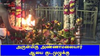 அருள்மிகு அண்ணாமலையார் ஆலய குடமுழுக்கு | Thiruvannamalai | Britain Tamil Bhakthi | Annamalaiyar