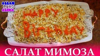 Как приготовить САЛАТ МИМОЗА - семейный рецепт