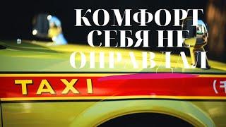 Яндекс такси/Липецк/комфорт