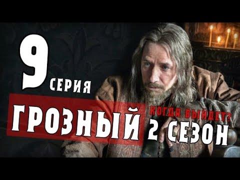 Грозный 9 серия дата выхода 2 сезон 1 серия продолжение сериала на Россия 1 когда ждать. Анонс