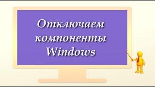 Отключаем компоненты Windows