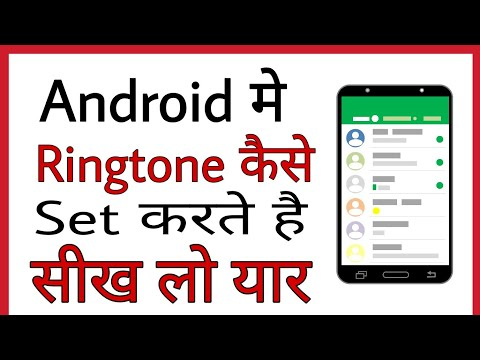 Android mobile me ringtone kaise set kare | How to set ringtone on andorid in hindi