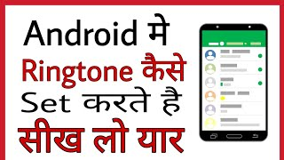 Iss video me aapko bataunga android mobile ringtone kaise set kare | how to on andorid in hindi. karte hai/karenge/kiya jata hai/lagate h...