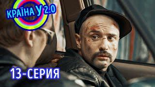 Краина У 2.0 - Сезон 1 выпуск 13   Комедия, юмор, приколы 2020