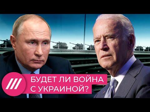 Что происходит в Донбассе: будет ли большая война, нужна ли она Путину и как Запад поддержит Украину