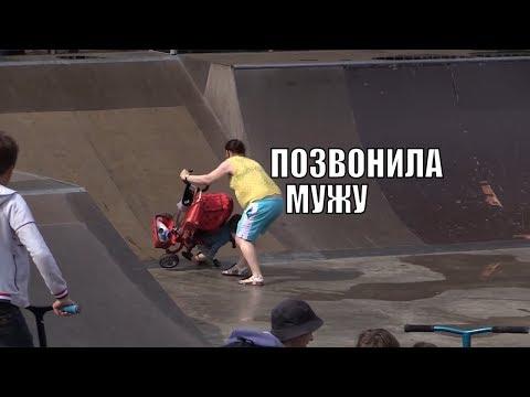 Неадекватная ЯЖЕМАТЬ в скейт парке, что делать? #яжемать