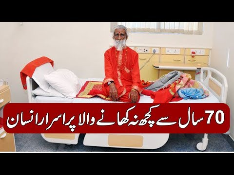 Prahlad Jani claims to have lived without food and water Urdu discovery