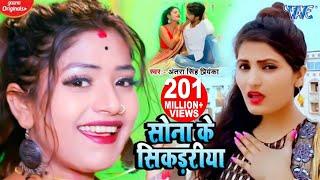 #Video - सोना के सिकड़रीया - #Antra Singh Priyanka | Sona Ke Sikadiya | Bhojpuri Hit Songs 2020
