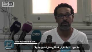 مصر العربية |  عماد مبارك: الدولة تقايض الاستقرار مقابل الحقوق والحريات