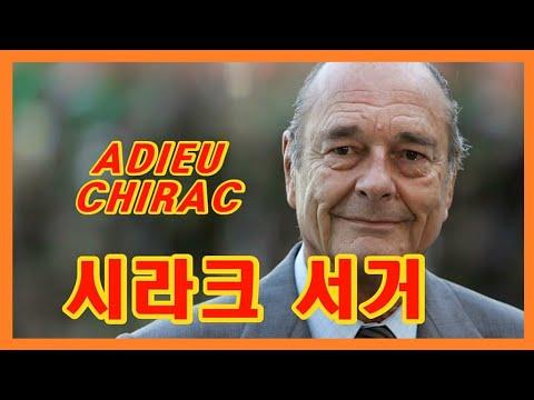 Adieu, Chirac... 시라크 프랑스 대통령 서거