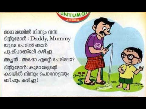 Comedy cartoon images in malayalam secondtofirst tintumon jokes 6 malayalam comedy cartoon you thecheapjerseys Images