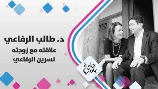 د. طالب الرفاعي - علاقته مع زوجته نسرين الرفاعي