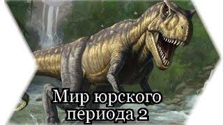 Мир Юрского Периода 2 - Новые актеры