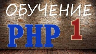 Курс обучение PHP 1   Синтаксис, переменные