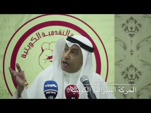 ندوة الحركة التقدمية الكويتية بعنوان : لا للقوانين المقيدة للحريات  - 18:23-2018 / 3 / 9