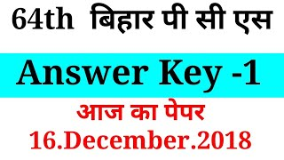 64th Bihar PCS answer Key #Bpsc answer key 2018 #64th BPSc Answer Key