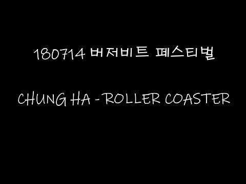 180714 롤러코스터(roller Coaster)-청하(chungha) 직캠 By HONEY CHUNG(버저비트 페스티벌)