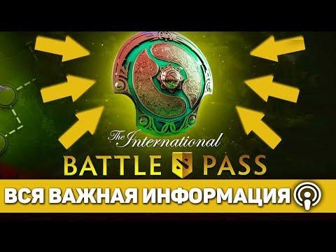 видео: ti 2019 battle pass: Когда и Что будет? (Подкаст)