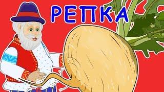 Русские народные сказки - Репка Мультик для самых маленьких