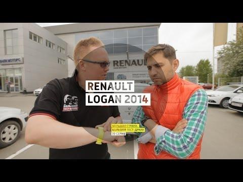 Renault Logan 2014 - Большой тест-драйв (видеоверсия) / Big Test Drive - Рено Логан
