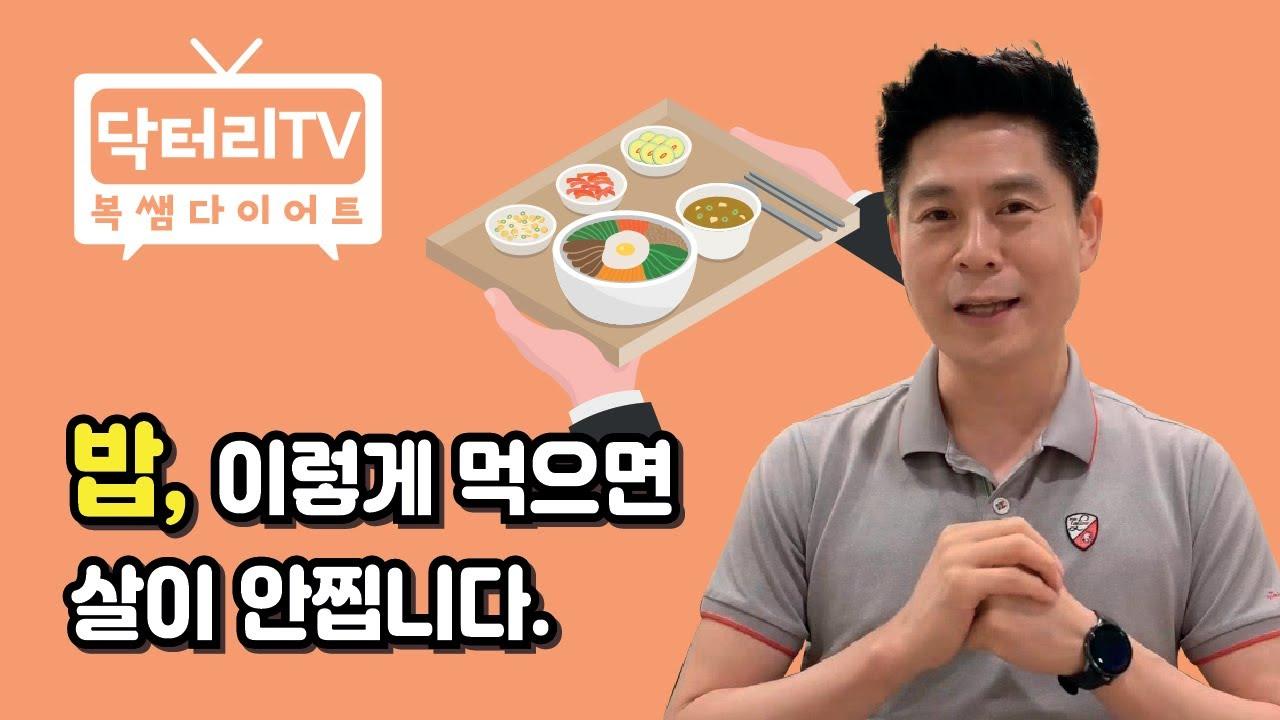 밥, 이렇게 먹으면 살이 안찝니다 (저항성 전분 만드는 방법) 찬밥 다이어트