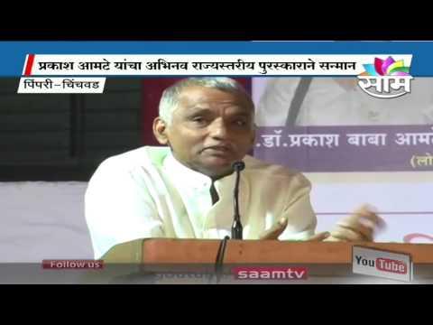 Dr. Prakash Baba Amte Talks About  His Marriage Story