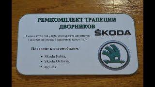 Ремкомплект трапеции дворников SKODA,Volkswagen