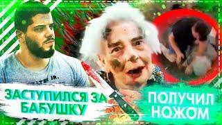 Заступился за бабушку - ПОЛУЧИ УДАР НОЖОМ! \ Виталий Дан