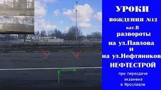 Проезд перекрёстков видео урок