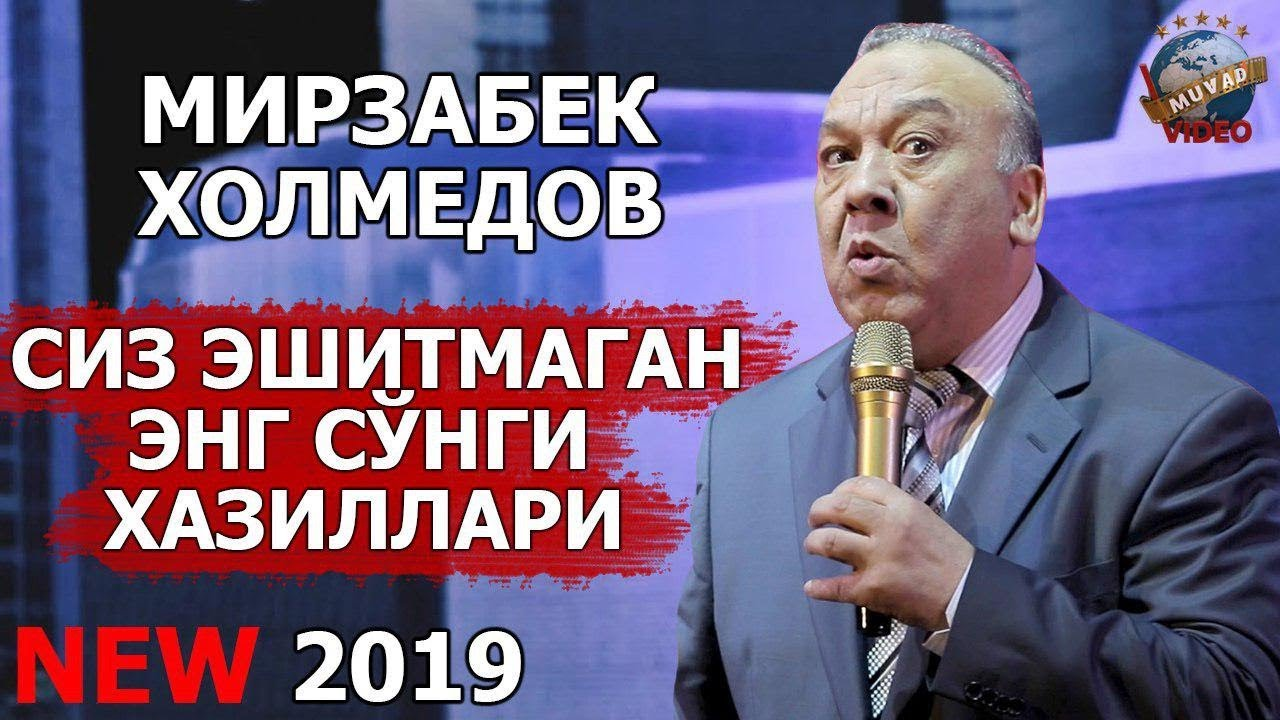 Download Mirzabek Xolmedov 2019 Siz eshitmagan eng so`nggi hazillar