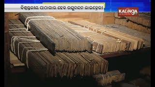 Odisha government sanctions Rs 5 crore for razed Raghunandan library in Puri   Kalinga TV