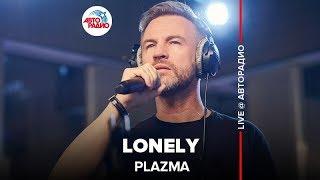 🅰️ Plazma - Lonely (LIVE @ Авторадио)