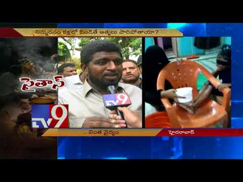 Fake Baba's magic mantra for all disease - Special Focus - TV9