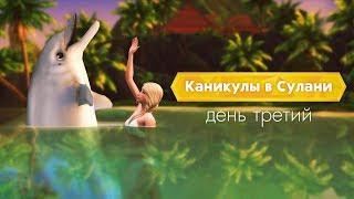 Зачем нам дельфины? 🐬 / The Sims 4 Island Living / Каникулы в Сулани - #3