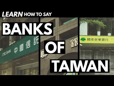 Banks of Taiwan Part One | Learn How to Say in Chinese