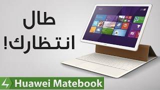 فيديو: جهاز Matebook الأنيق من هواوي - إلكتروني