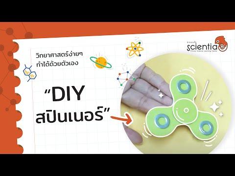 สุดยอดของเล่นแห่งยุค DIY สปินเนอร์ l Scientia