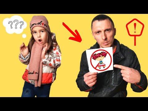 Правила поведения для детей  от Алисы и Папы