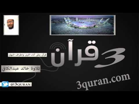 071 Surat Nuh سورة نوح تلاوة خالد عبدالكافي