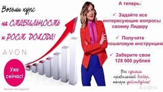 Возможности дохода в AVON(, 2016-06-10T12:50:56.000Z)