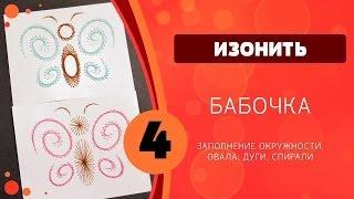 Изонить 04 - Бабочка