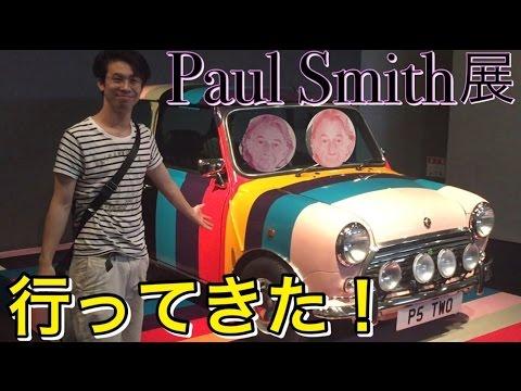 ポールスミス展 行ってきた! HELLO MY NAME IS PAUL SMITH Paul Smith 2016 Tokyo 東京 上野の森美術館