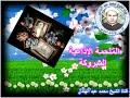 الملحمة الإذاعية  المبروكة لفارس الإنشاد الديني الشيخ محمد عبد الهادي