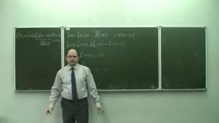 Математический анализ 1. Лекция 16a. Дифференцируемые функции