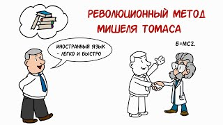 Английский по методу Мишеля Томаса
